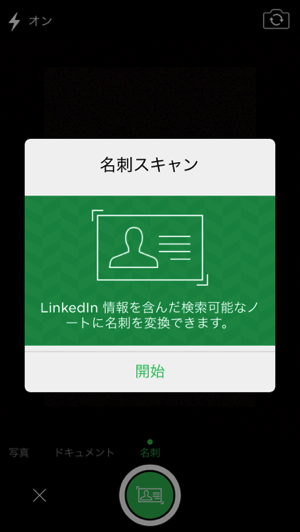 evernote business card scanning 2