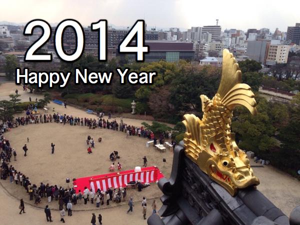 2014年 新年の抱負 (アイキャッチ画像)
