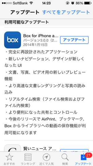 box-ios-app-v3-50gb-free-2