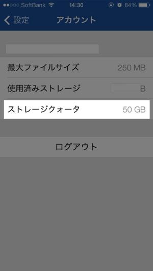 box-ios-app-v3-50gb-free-4