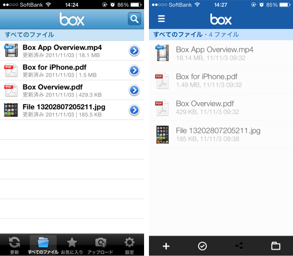 box-ios-app-v3-50gb-free-3