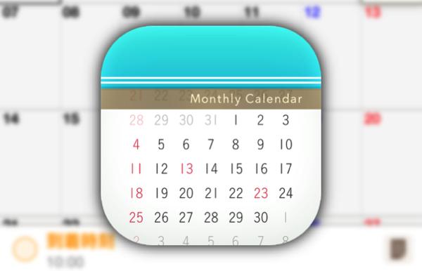 [iPhone]無料で使える月特化カレンダー「Moca」が標準の「リマインダー」アプリとの連携に対応!さらに便利になった!