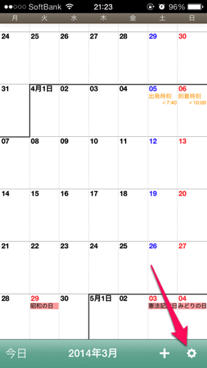 moca-iphone-reminder-icloud-2
