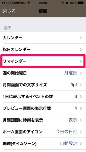 moca-iphone-reminder-icloud-3