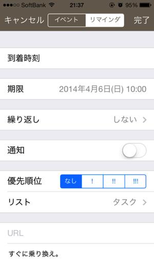 moca-iphone-reminder-icloud-5