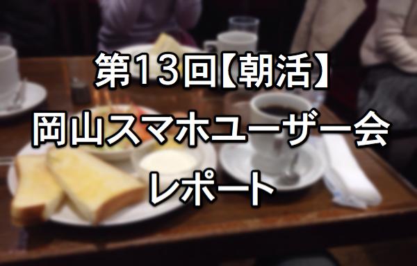 第13回「岡山スマホユーザー会」レポート