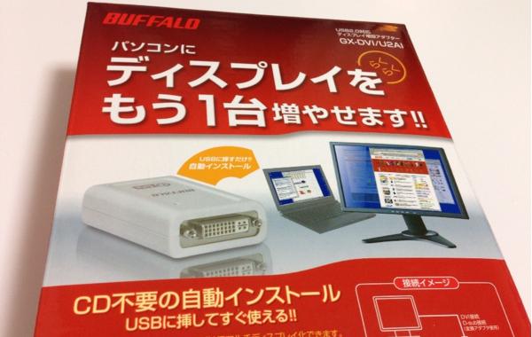 USBでつないでマルチディスプレイができるBuffalo「GX-DVI/U2AI」を購入。作業領域が広々してかなり捗るようになった! | DelightMode