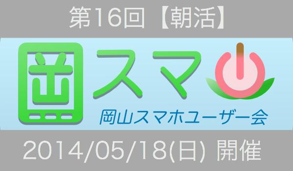 第16回「岡山スマホユーザー会」案内