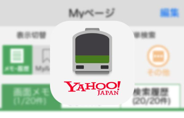 [iPhone][無料アプリ]Yahoo!乗換案内のMyページ機能で自分専用にカスタマイズ!ルートのメモが出張時にも役立ってます!