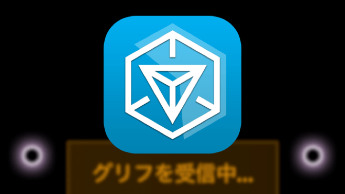 Ingress glyph hack eyecatch