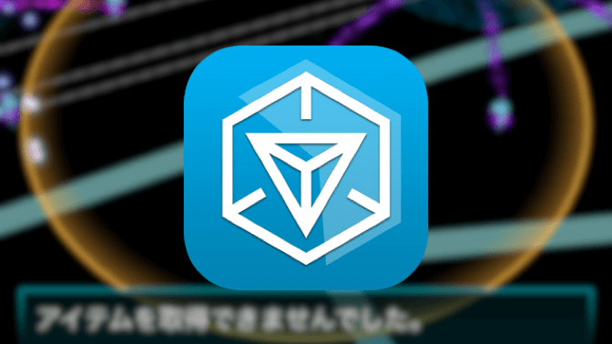 Ingress hack acquired no items
