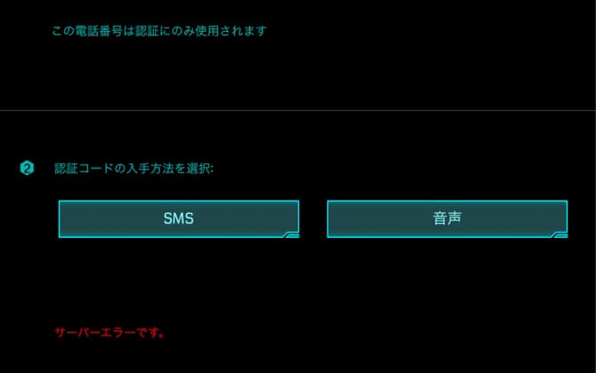 Ingress sms verification update eyecatch
