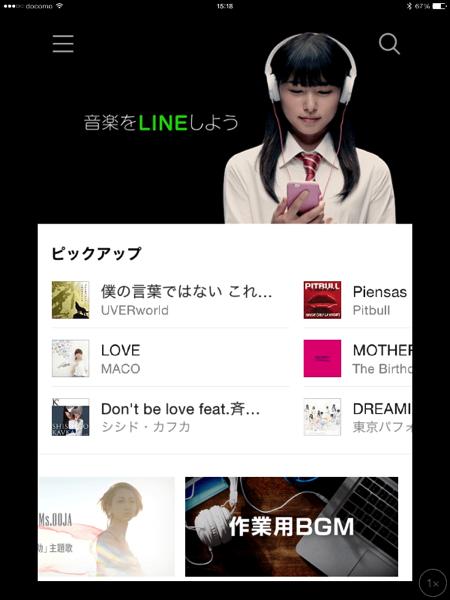 Ipad line music 1