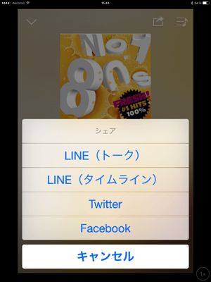 Ipad line music 3