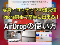 iPhone・iPadのAirDropの使い方を解説