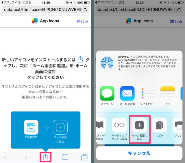 アプリアイコンでホーム画面に追加を選択