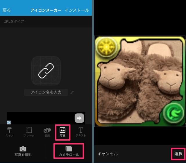 カメラロールにある画像を選択