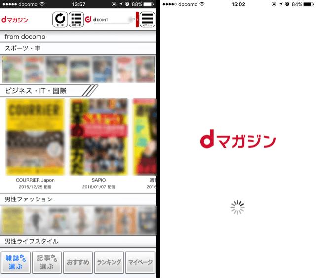 d マガジン