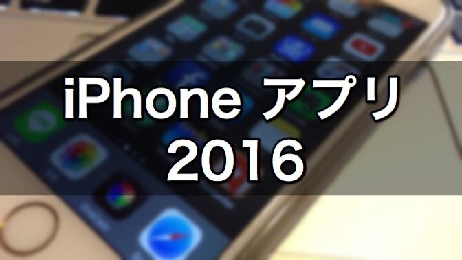 2016年 今年もお世話になりたい!おすすめiPhoneアプリまとめ