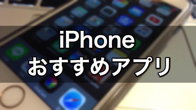 おすすめiPhoneアプリ