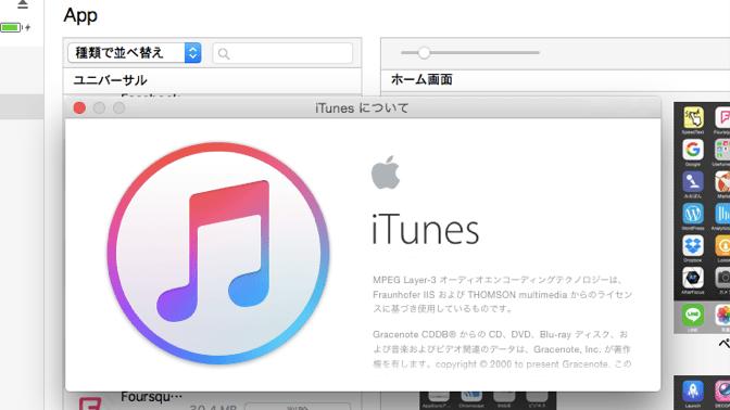 iPhoneからiTunesへApp(アプリ)を同期する方法。iPhoneユーザーがはじめてiTunesと同期するときはご注意を