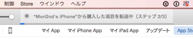 iPhoneからiTunesへデータを転送しているところ
