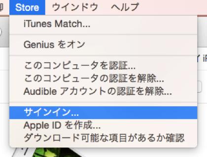 iTunesのStoreメニューからサインイン処理へ進む