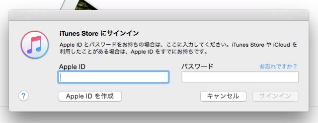 Apple IDとパスワードを入力して、iTunes Storeにサインインする