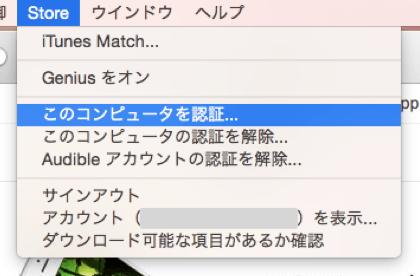 iTunesのStoreメニューからコンピュータの認証処理へ進む