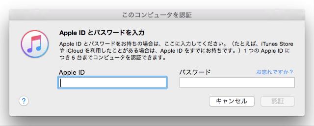 Apple IDとパスワードを入力して、コンピュータを認証する