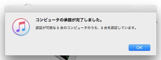 コンピュータの承認が完了するとメッセージが表示される