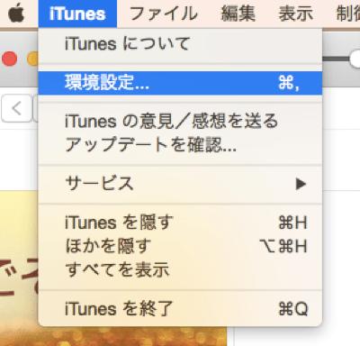 自動同期を停止するために、iTunesのメニューから環境設定へ進む