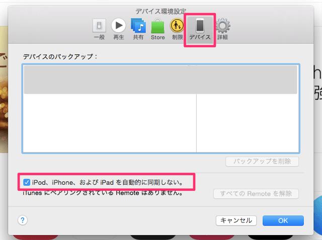 デバイス設定を選択し、「iPod、iPhone、およびiPadを自動的に同期しない。」の項目にチェックをつける
