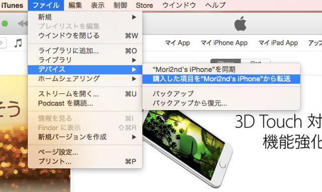 iPhoneからiTunesへデータを転送する処理を選択