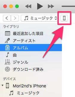 iTunesを起動して、iPhoneを接続したらiPhoneマークのボタンが表示されます。