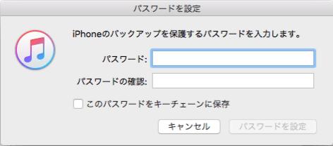 iPhoneバックアップのパスワードを入力するところです。