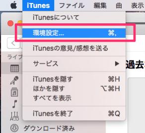 iTunesメニューから環境設定を選んでいるところです。