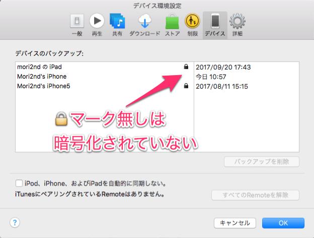 暗号化されていないバックアップはカギマークが付きません。