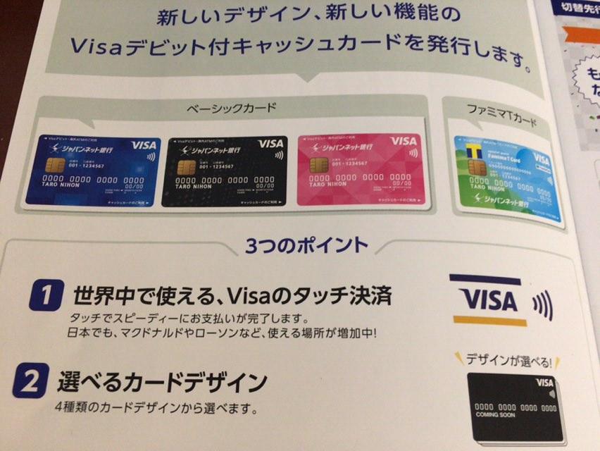 ジャパンネット銀行のVisaデビット付きキャッシュカードはデザインが選択可能。