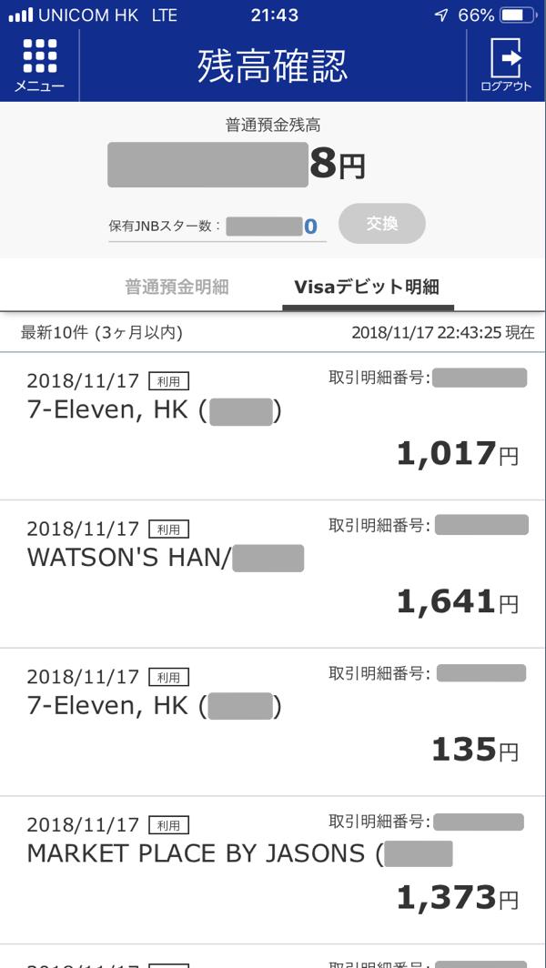 ジャパンネット銀行の残高確認アプリで日本円の決済額が確認できます。
