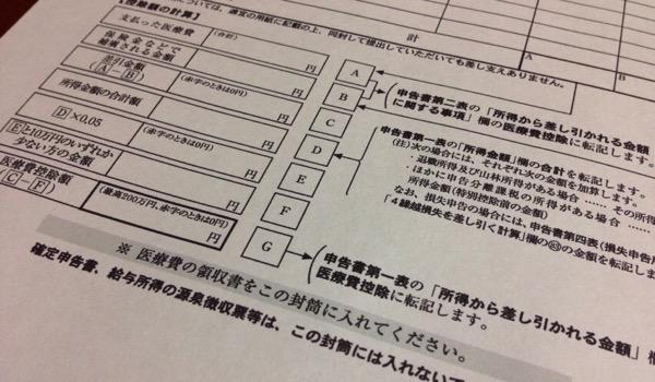 【確定申告】医療費控除の領収書は返却してもらえるってご存知でしたか?