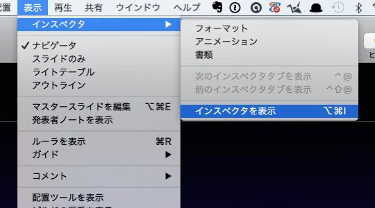 Keynoteのメユーからインスペクタを表示