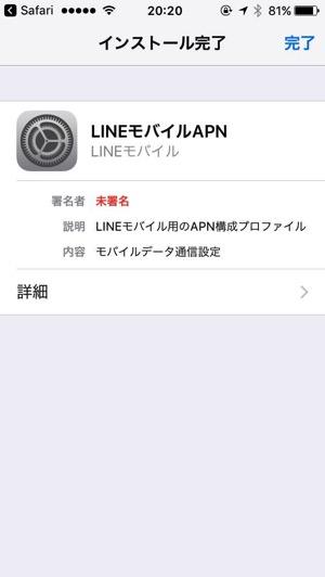 iPhoneでAPN構成プロファイルのインストールが完了しました。