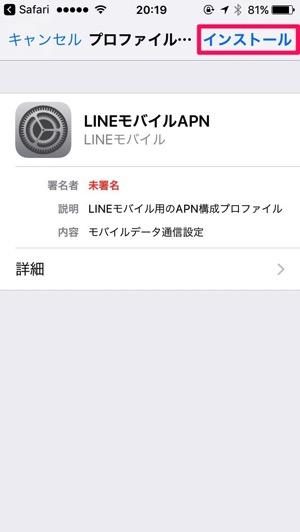 iPhoneでAPN構成プロファイルをインストールする画面です。