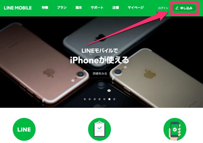 LINEモバイルの公式サイトの画像を使って解説しています。