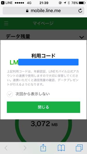 LINEモバイルの利用コードを確認する。