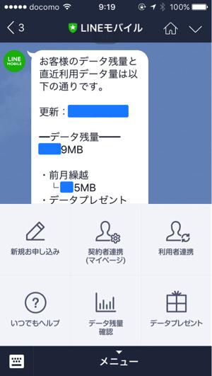 データ残量が記載されたメッセージが届く。