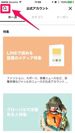 LINEモバイル公式アカウントを検索する。