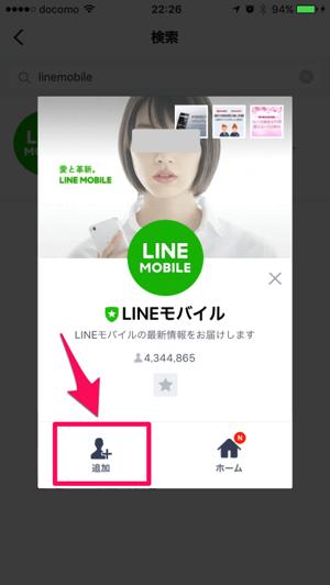 LINEモバイル公式アカウントを追加する。
