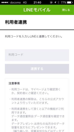 LINEモバイルの利用コードを入力する。
